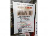 セブン-イレブン 所沢泉町店