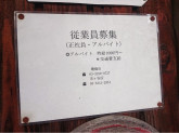 BILLY THE KID(ビリー・ザ・キッド) 新宿曙橋店