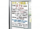 リサイクルガーデン 新横浜店