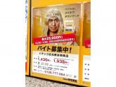 吉兆 横浜駒岡店