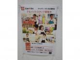 Can Do(キャンドゥ) イオン名古屋東店