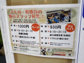 BANKAN 名古屋東店