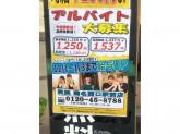 笑笑 菊名西口駅前店