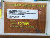 有限会社マツウラ(ハローズ当新田店)