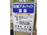 GAL FIT/Siebelet 名古屋東イオン店