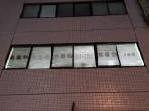 椚の大樹 介護保険センター