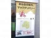 マクドナルド 飛田給駅前店