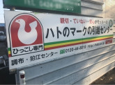 ハトのマークのひっこし専門 調布・狛江センター/株式会社緑伸