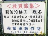 株式会社 柳田製作所 本社/北工場/南工場/第二工場