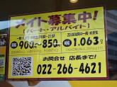 カレーハウス CoCo壱番屋 仙台サンモール一番町店