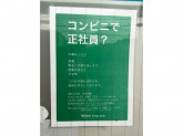 ファミリーマート さいたま鈴谷二丁目店