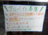 黒テツ 聖蹟桜ヶ丘店