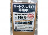 BOOKOFF(ブックオフ) 三田寺村店