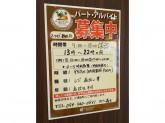 わくわく広場 MARK IS 静岡店