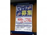 はま寿司 長浜店