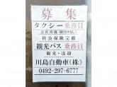 川島自動車株式会社