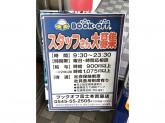 BOOKOFF 富士本吉原店