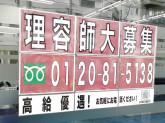 cut-A(カットエー) 福生店