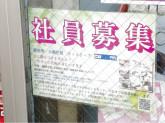 ウィンリぺリア 福生店