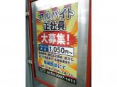 出光 (株)吉田商店 セルフ石神井台SS