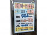 クリーニングのキャロット太田店(コインランドリー)