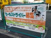 ヤマト運輸 名東高社センター