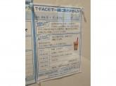 PEARL TEA(パールティー) 豊田T-FACE店