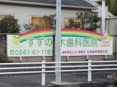 すずの木歯科医院