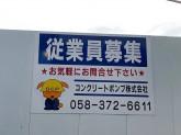 コンクリートポンプ(株)