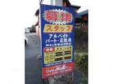 カフェメルス 尾張旭店
