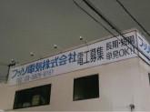 フッソ電気株式会社