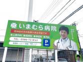 いまむら病院
