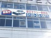 京王自動車 株式会社 恵比寿自動車整備サービスセンター