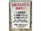 もぐランド DOPELAND 品川区大井町店