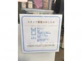 Chocolat L'echevin(ショコラ・レシュヴァン)