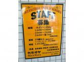 カラオケモコモコ追浜店