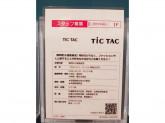 TiCTAC(チックタック) ららぽーと磐田店