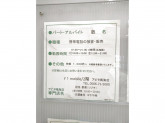Y!mobile(ワイモバイル) アピタ鳴海店