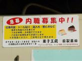 秦製菓(株)