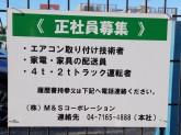 (株)M&Sコーポレーション つくば営業所