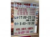 Pantry(パントリー) アルデ新大阪店