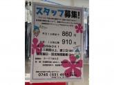 クリーニング ルビー スーパーセンターオークワ桜井店