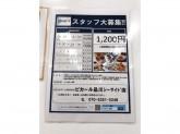 picard(ピカール) 品川シーサイド店