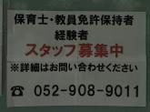 こども発達サポート えくぼ 上飯田教室