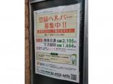 ケア21 石神井公園