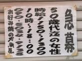 大阪燒 大潮屋
