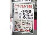 フレッシュダイトー 東村山店