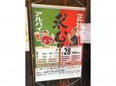 笑笑 札幌北口駅前店