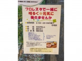 フロレスタ 浜松さんじの店