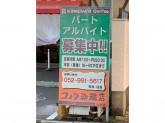 コメダ珈琲店 大杉店